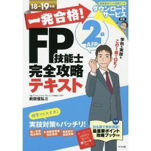 著:前田信弘 出版社:ナツメ社 発行年月:2018年06月