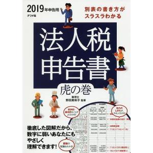 別表の書き方がスラスラわかる法人税申告書虎の巻 2019年申告用/野田美和子