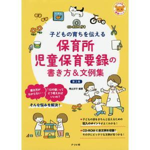 保育所児童保育要録の書き方&文例集 子どもの育ちを伝える/横山洋子