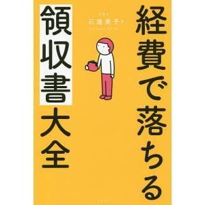 経費で落ちる領収書大全/石渡晃子