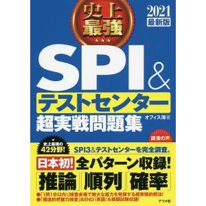 史上最強SPI&テストセンター超実戦問題集 2021最新版/オフィス海