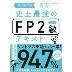 史上最強のFP2級AFPテキスト 19−20年版/高山一恵/オフィス海
