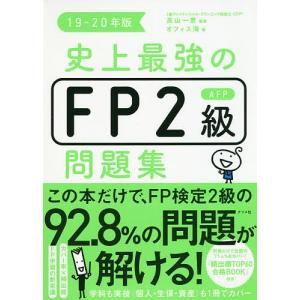 史上最強のFP2級AFP問題集 19−20年版/高山一恵/オフィス海