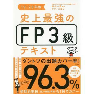 史上最強のFP3級テキスト 19−20年版/高山一恵/オフィス海