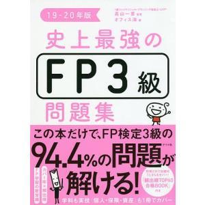 史上最強のFP3級問題集 19−20年版/高山一恵/オフィス海
