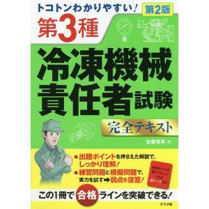 トコトンわかりやすい!第3種冷凍機械責任者試験完全テキスト/佐藤英男