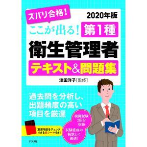 ズバリ合格!ここが出る!第1種衛生管理者テキスト&問題集 2020年版/津田洋子