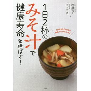 1日2杯のみそ汁で健康寿命を延ばす!/渡邊敦光/浜内千波/レシピ
