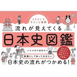 日曜はクーポン有/ イラストでサクッと理解流れが見えてくる日本史図鑑/かみゆ歴史編集部
