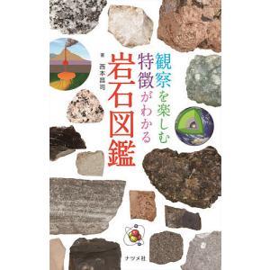 観察を楽しむ特徴がわかる岩石図鑑/西本昌司
