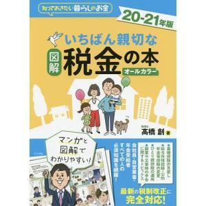 図解いちばん親切な税金の本 知っておきたい暮らしのお金 20−21年版 オールカラー/高橋創