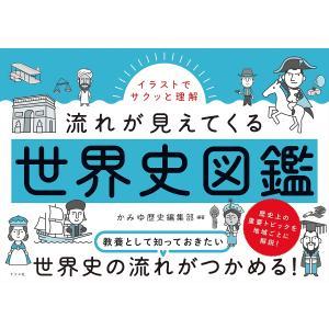 毎日クーポン有/ イラストでサクッと理解流れが見えてくる世界史図鑑/かみゆ歴史編集部