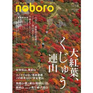 季刊のぼろ 九州・山口版 Vol.26(2019秋)