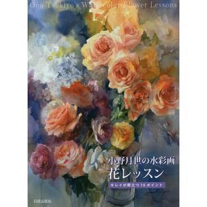 小野月世の水彩画花レッスン キレイが際立つ16ポイント/小野月世
