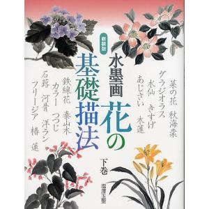 水墨画花の基礎描法 下巻 新装版/塩澤玉聖