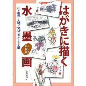 はがきに描く水墨画 花・風景・人物・食材など155選/呉斉旺