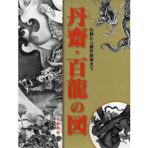 丹齋・百龍の図 伝統から創作図案まで/寺野丹齋