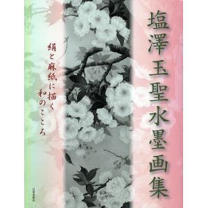 塩澤玉聖水墨画集 絹と麻紙に描く和のこころ/塩澤玉聖
