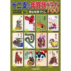 十二支の年賀状デザイン750 郷土玩具づくし/中村浩訳