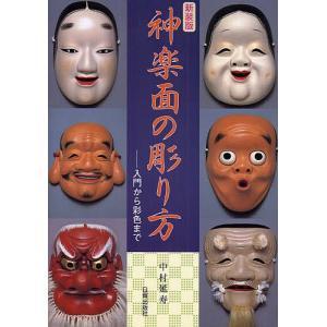 神楽面の彫り方 入門から彩色まで 新装版/中村延寿