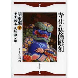 寺社の装飾彫刻 関東編下/若林純