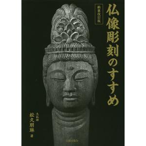 仏像彫刻のすすめ/松久朋琳