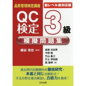 QC検定3級模擬問題集 新レベル表対応版/細谷克也/岩崎日出男/今野勤