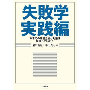 失敗学実践編 今までの原因分析と対策は間違っていた!/濱口哲也/平山貴之