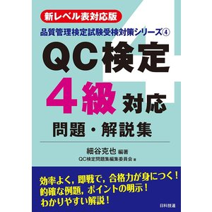 QC検定4級対応問題・解説集 新レベル表対応版/細谷克也/QC検定問題集編集委員会