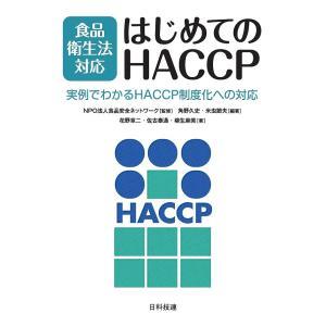 食品衛生法対応はじめてのHACCP 実例でわかるHACCP制度化への対応/食品安全ネットワーク/角野久史/米虫節夫
