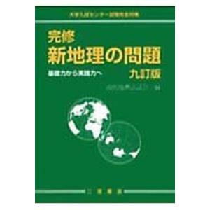 日曜はクーポン有/ 完修 新地理の問題 9訂版|bookfan PayPayモール店