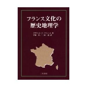 フランス文化の歴史地理学/グザヴィエ・ド・プラノール/手塚章/三木一彦/旅行|boox