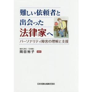 日曜はクーポン有/ 難しい依頼者と出会った法律家へ パーソナリティ障害の理解と支援/岡田裕子