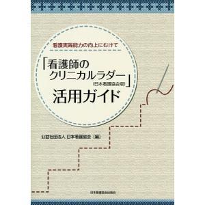「看護師のクリニカルラダー〈日本看護協会版〉」活用ガイド 看護実践能力の向上にむけて/日本看護協会