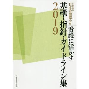 看護に活かす基準・指針・ガイドライン集 2019/日本看護協会