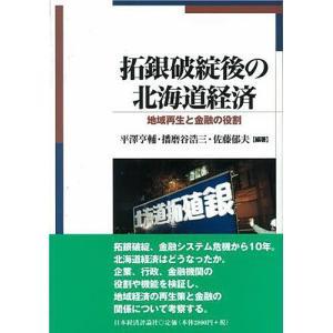 編著:平澤亨輔 出版社:日本経済評論社 発行年月:2008年04月