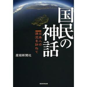 国民の神話 日本人の源流を訪ねて/産経新聞社
