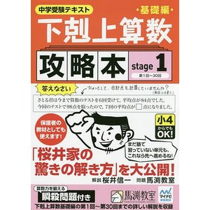 下剋上算数基礎編攻略本 中学受験テキスト stage1/桜井信一