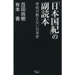 「日本国紀」の副読本 学校が教えない日本史/百田尚樹/有本香