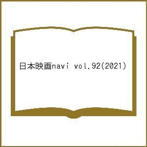 毎日クーポン有/ 日本映画navi vol.92(2021)|bookfan PayPayモール店