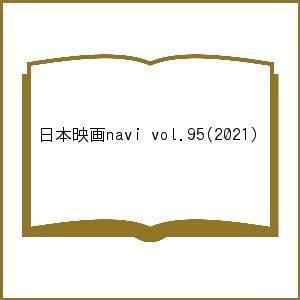 毎日クーポン有/ 日本映画navi vol.95(2021)|bookfan PayPayモール店