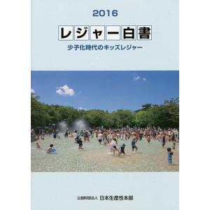 レジャー白書 2016/日本生産性本部