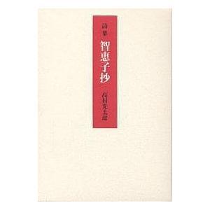 智恵子抄 詩集 愛蔵版/高村光太郎