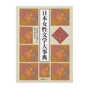 日本女性文学大事典/市古夏生/菅聡子