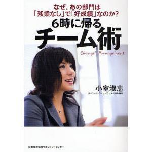 著:小室淑恵 出版社:日本能率協会マネジメントセンター 発行年月:2008年12月 キーワード:ビジ...