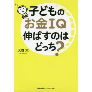 著:大城太 出版社:日本能率協会マネジメントセンター 発行年月:2017年12月 キーワード:子育て...