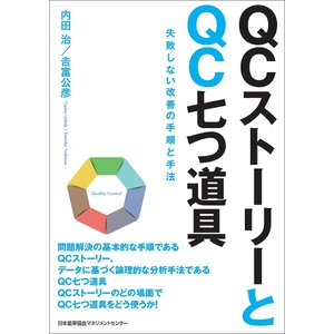 QCストーリーとQC七つ道具 失敗しない改善の手順と手法/内田治/吉富公彦