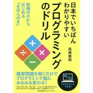 日本でいちばんわかりやすいプログラミングのドリル 知識ゼロからはじめる「きほんのき」/高橋雅明