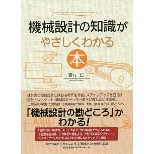 日曜はクーポン有/ 機械設計の知識がやさしくわかる本/西村仁