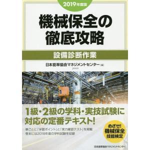 機械保全の徹底攻略 2019年度版設備診断作業